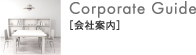 Corporate Guide 会社案内